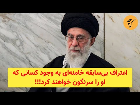اعتراف بیسابقه خامنهای به وجود کسانی که او را سرنگون خواهند کرد!!!