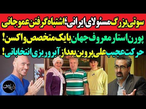 گاف بزرگ مسئولای ایرانی؛اشتباه گرفتن عمو جانی بزرگ با متخصص واکسن! حرکت عجیب و غریب علی پروین!