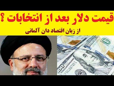 پیش بینی ترسناک تحلیلگر آلمانی در مورد آینده ایران پس از انتخابات