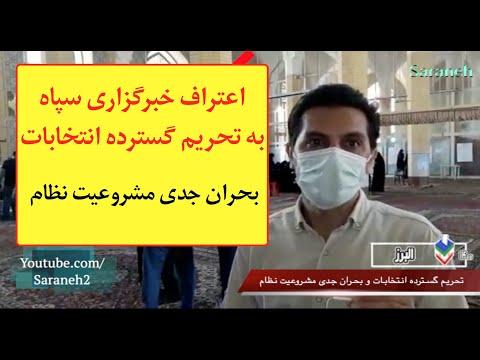 اعتراف خبرگزاری فارس به تحریم گسترده انتخابات/صف طولانی کبابیها و شعبههای خالی رای