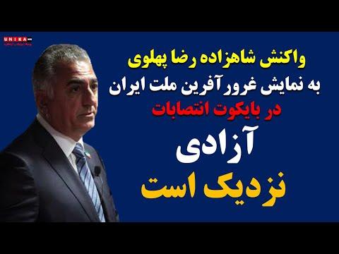 واکنش شاهزاده رضا پهلوی به نمایش غرورآفرین ملت ایران در بایکوت انتصابات: آزادی نزدیک است