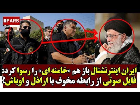 !ایران اینترنشنال باز هم خامنه ای را رسوا کرد: فایل صوتی از رابطه مخوف با اراذل و اوباش