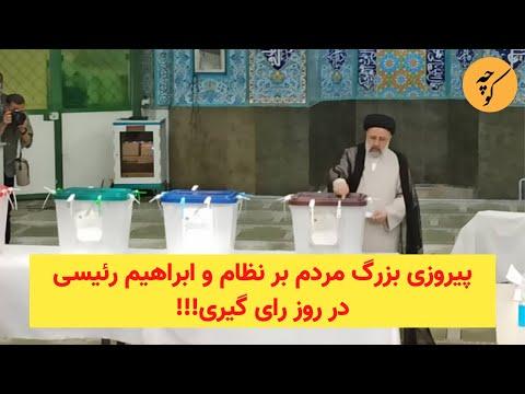 پیروزی بزرگ مردم بر نظام و ابراهیم رئیسی در روز رای گیری!!!