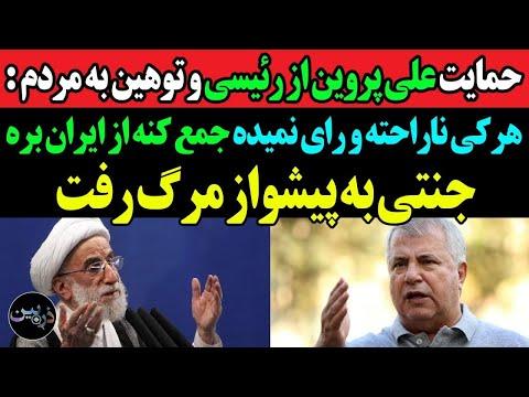 توهین علی پروین به مردم:هرکی رای نمیده جمع کنه از ایران بره/جنتی به پیشواز مرگ رفت