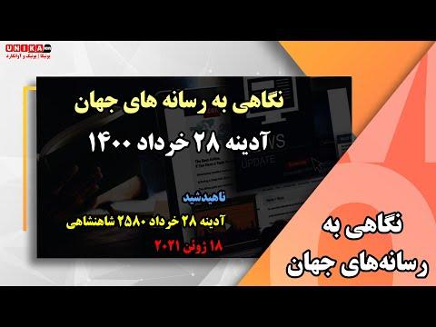 نگاهی به رسانههای جهان – آدینه ۲۸ خرداد ۱۴۰۰