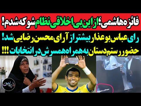 از رای بالای عباس بوعذار تا حضور رستم در انتخابات! فائزه هاشمی؛ از این بی اخلاقی نظام شوکه شدم!