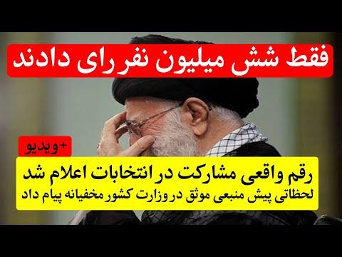 لحظاتی پیش، ویدیویی که دروغ گویی رژیم را برملا کرد