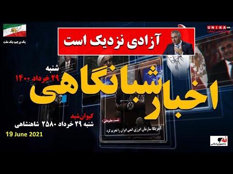 اخبار شبانگاهی یونیکا – شنبه ۲۹ خرداد ۱۴۰۰ – آزادی نزدیک است