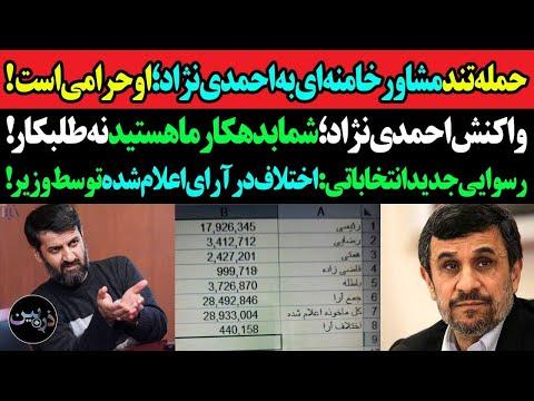 حمله تند نزدیکان خامنه ای؛احمدی نژاد یک «حرامی» است! واکنش تند احمدی نژاد:شما بدهکار ما هستنید!
