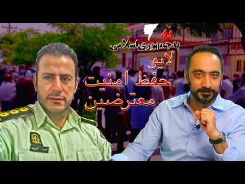 لایو- افشین نریمان-سروان کرمی زند -۲۹ خرداد