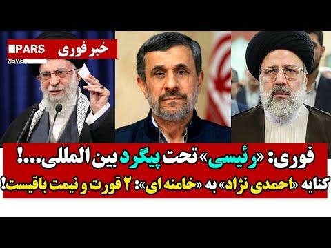 فوری: رئیسی تحت پیگرد بین المللی /کنایه احمدی نژاد به خامنه ای: 2 قورت و نیمت باقیست!