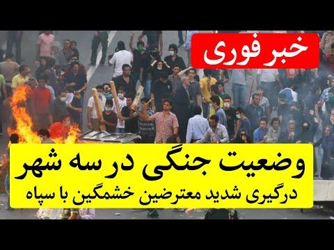 خبر فوری، ازساعاتی پیش درگیریهای سنگین در سه شهر