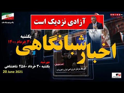 اخبار شبانگاهی یونیکا – یکشنبه ۳۰ خرداد ۱۴۰۰ – آزادی نزدیک است