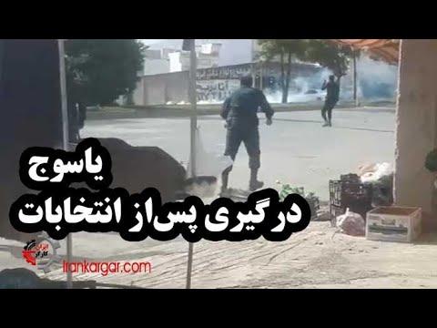 شلیک با سلاح ساچمهای و گاز اشکآور توسط نیروی انتظامی به مردم معترض به نتیجه  انتخابات در یاسوج