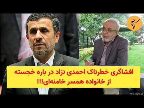 افشاگری عجیب احمدی نژاد در باره خجسته از خانواده همسر خامنهای!!!