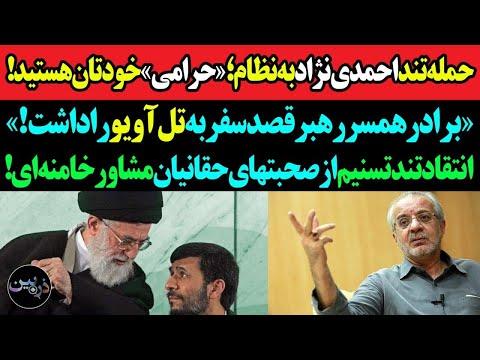 حمله تند احمدی نژاد به رهبرایران ونظام؛ «حرامی» خودتان هستید!برادر همسرخامنه ای میخواست اسرائیل بره!