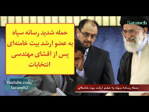 اعتراف عضو ارشد بیت خامنهای به مهندسی انتخابات و انتقاد شدید رسانه سپاه