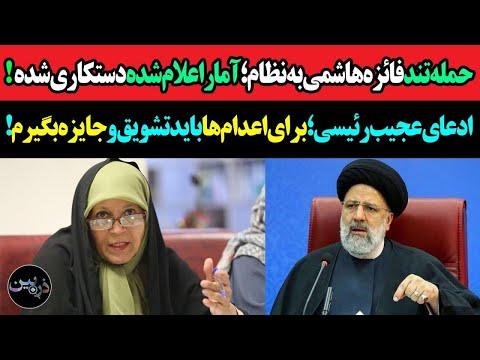 حمله تندفائزه هاشمی به نظام؛آماراعلام شده حکومت دستکاری شده است!ادعای عجیب رئیسی:بایدجایزه بگیرم...!