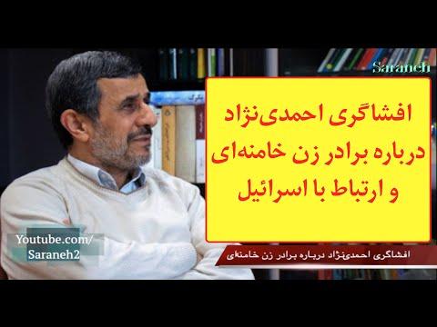 افشاگری بیسابقه احمدینژاد درباره برادر زن خامنهای