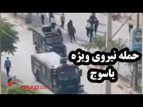 هجوم ماموران ویژه با خودروهای زرهی ضد شورش به مردم و کتک زدن و دستگیری معترضین در یاسوج - فیلمها