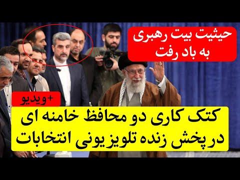 ویدیوی کامل - کتک کاری سردار وحید و محافظ خامنه ای