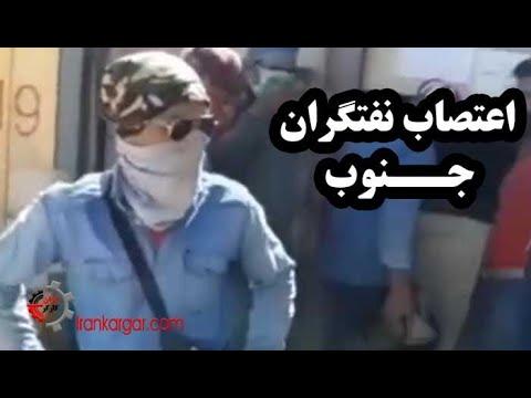 اعتصاب کارگران پروژهای پالایشگاههای جنوب با تحویل دهی وسایل و رفتن به خانه - پتروشیمی بوشهر