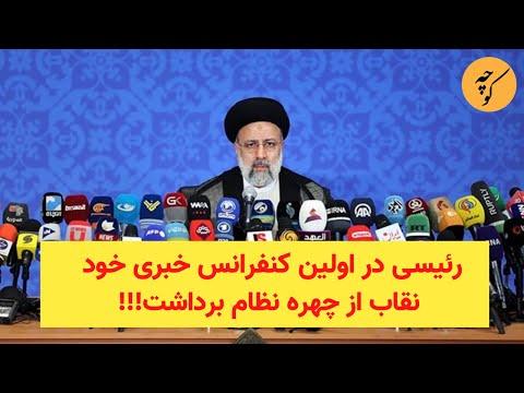 رئیسی در اولین کنفرانس خبری خود، نقاب از چهره نظام برداشت!!!