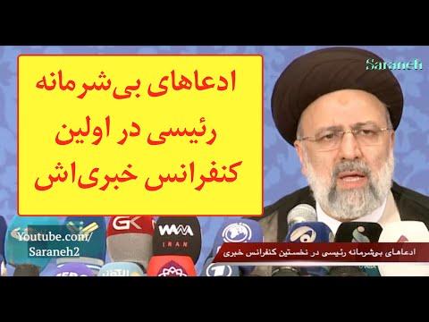 ادعاهای بیشرمانه ابراهیم رئیسی در اولین کنفرانس خبریاش