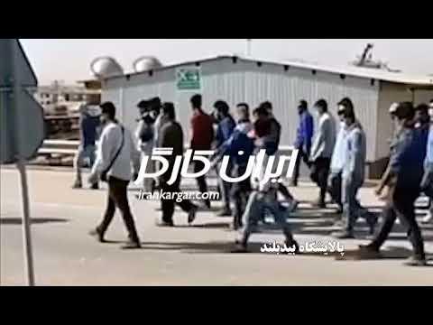 فیلم های اعتصاب سراسری کمپین ۱۴۰۰ نفتگران در سراسر ایران - بیدبلند، پتروشیمی صدف و پتروشیمی دنا