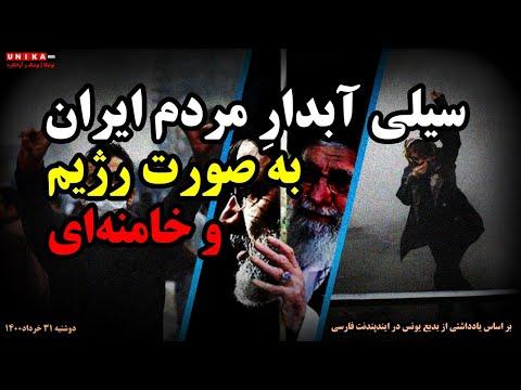 سیلی آبدارِ مردم ایران به صورت رژیم و خامنهای