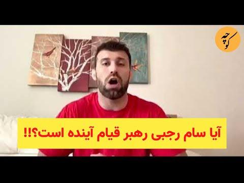 آیا سام رجبی رهبر آینده است؟!!