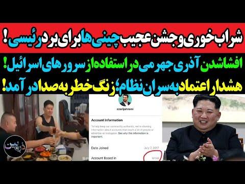 شراب خوری وجشن عجیب چینی ها برای ریاست جمهوری رئیسی!لو رفتن آذری جهرمی دراستفاده از سرورهای اسرائیل!