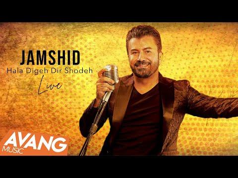 Jamshid - Hala Digeh Dir Shodeh Live OFFICIAL VIDEO | جمشید - حالا دیگه دیر شده