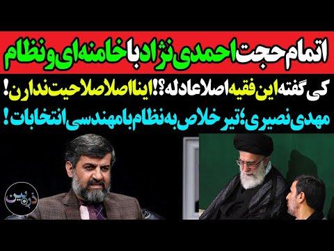 اتمام حجت احمدی نژاد با خامنه ای؛کی گفته این فقیه عادله؟افتتاح بیمارستان سوپر لاکچری ایران در عمان!