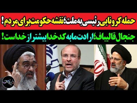 جنجال و حمله یک تنه رئیسی به مردم ایران؛ قالیباف: ارادت ما به کد خدا بیشتر از خداست!