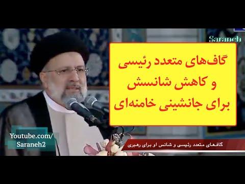 گاف جدید رئیسی در مشهد و کاهش شانسش برای جانشینی خامنهای