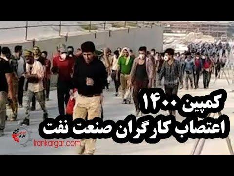 اعتصاب سراسری کمپین ۱۴۰۰ کارگران پروژه ای نفت و گاز - فیلمها