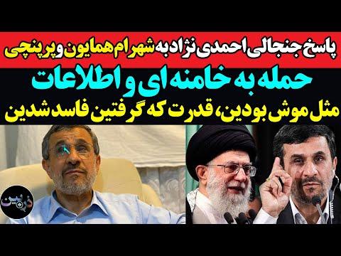 احمدی نژاد خط قرمزها را کنار گذاشت، صحبت با شهرام همایون و پرپنچی/حمله شدید به خامنه ای و کل نظام