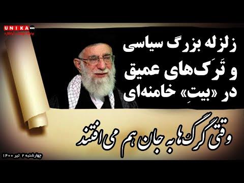 زلزله بزرگ سیاسی و تَرَکهای عمیق در «بیتِ» خامنهای - وقتی گرگها به جان هم میافتند