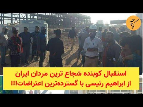 استقبال کوبنده شجاع ترین مردان کشور از ابراهیم رئیسی با گستردهترین اعتراضات!!!
