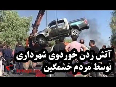 فیلم حمله مردم خشمگین به ماموران شهرداری قم و آتش زدن خودروهای آنان در قلعه صدری
