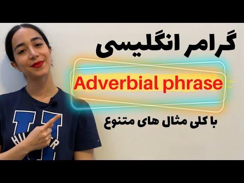 آموزش گرامر Adverbial phrase در انگلیسی به زبان ساده و مثال های متنوع | عبارت قیدی در انگلیسی