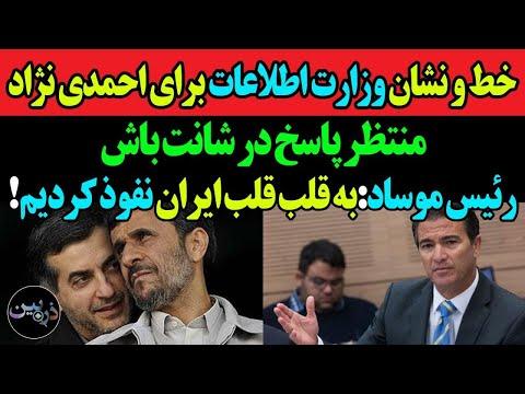 اطلاعات رسما احمدی نژاد را تهدید کرد:منتظر پاسخ در شانت باش/رئیس موساد:به قلب قلب تهران نفوذ کردیم