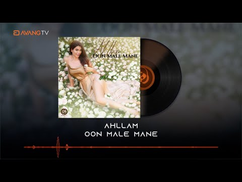 Ahllam - Oon Male Mane OFFICIAL TRACK | احلام - اون مال من
