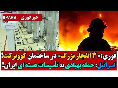 فوری: 3 حادثه بزرگ در ساختمان کووبرکت/ اسرائیل و حوادث پهپادی در تاسیسات هسته ای