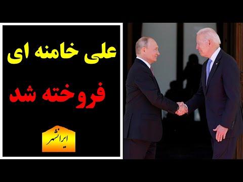 علی خامنه ای فروخته شد، پادکست 17 سام ایرانشهر