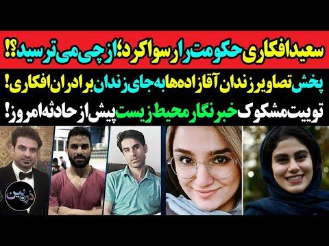 سعید افکاری حکومت رارسوا کرد؛پخش تصاویر هتل آقازاده ها به جای زندان!توییت مشکوک خبرنگار قبل ازمرگش!