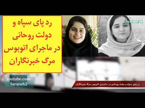 رد پای سپاه و دولت روحانی در ماجرای اتوبوس خبرنگاران