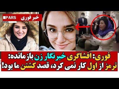 !...فوری-افشاگری خبرنگار زن بازمانده: ترمز از اول کار نمیکرد ، قصد شان حذف ما بود