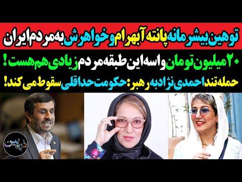 توهین بیشرمانه پانته آبهرام وخواهرش به مردم ایران؛ 20 میلیون تومن واسه این طبقه مردم زیادم هست!